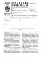 Патент 527323 Сигнализатор исправности тормозной магистрали поезда