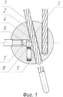 Патент 2350800 Способ предварительной фиксации каната в корпусе запорно-пломбировочного устройства и устройство, реализующее указанный способ