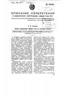 Патент 68834 Способ направления твердого слоя на стальные изделия