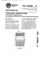 Патент 1014093 Статор электрической машины