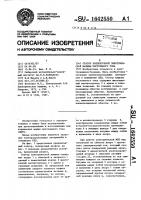 Патент 1642550 Статор коллекторной электрической машины постоянного тока