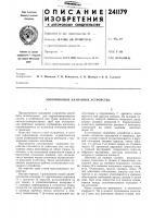 Патент 241179 Золотниковое клапанное устройство