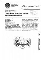 Патент 1536349 Устройство для химико-фотографической обработки рулонного и форматного фотоматериалов