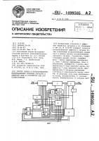 Патент 1499505 Способ записи и воспроизведения информационных звуковых сигналов в цифровом виде и устройство для его осуществления