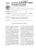 Патент 731006 Двигатель внутреннего сгорания