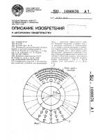 Патент 1480876 Режущий инструмент