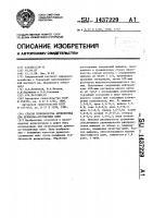 Патент 1437229 Способ производства антисептика для древесностружечных плит