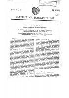 Патент 10127 Химический огнетушитель