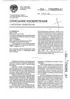 Патент 1763292 Способ пилотирования при монтаже груза с помощью двух вертолетов