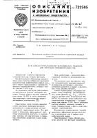 Патент 722585 Способ приготовления комплексного реагента для флотации сильвинитовых руд