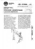 Патент 1574640 Устройство для подачи сыпучих ферромагнитных материалов в конвертор