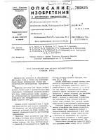 Патент 795825 Устройство для сварки неповоротныхстыков труб