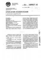 Патент 1659537 Способ сушки стеблей лубяных культур