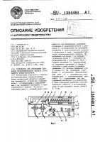 Патент 1384481 Устройство для управления приводом телескопического захвата стеллажного крана-штабелера