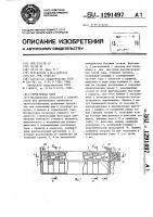 Патент 1291497 Герметичная тара