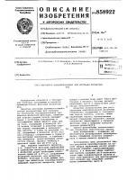 Патент 858922 Регулятор пенообразования для флотации фосфатных руд
