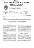 Патент 260450 Измеритель величииы среднего значения угла бортовой качки судна