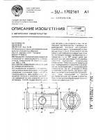 Патент 1702161 Способ измерения отклонений от прямолинейности