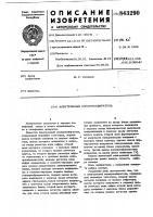 Патент 843290 Электронный номеронабиратель