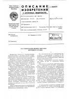Патент 564433 Глушитель шума выхлопа двигателя внутреннего сгорания
