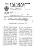 Патент 288829 Устройство для разделения зернового вороха