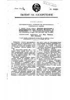 Патент 18169 Предохранительный механизм для автоматического огнестрельного оружия