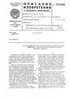 Патент 721630 Устройство для осуществления периодического поворота с изменяемым в процессе работы законом движения