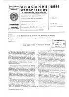 Патент 168864 Патент ссср  168864
