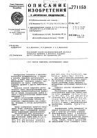 Патент 771153 Способ гидролиза растительного сырья