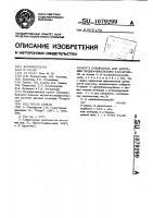 Патент 1079299 Собиратель для флотации медноникелевого фойнштейна