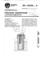 Патент 1035295 Импульсный насос замещения для перекачивания жидкостей и расплавов