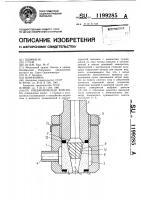 Патент 1199285 Пневматическая форсунка