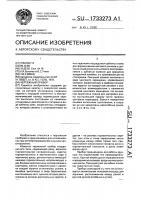 Патент 1733273 Чертежный прибор