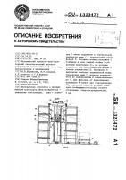 Патент 1323472 Кран-штабелер