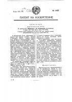Патент 14920 Мартеновская печь