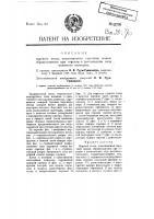 Патент 12736 Паровой котел, отапливаемый горячими газами, образующимися при горении в распыленном виде железного колчедана