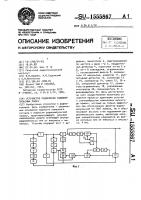 Патент 1555867 Устройство подавления радиоимпульсных помех