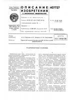 Патент 407727 В птб !^тц ^ifpf1f?li ^'pofiii ililblicn