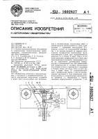 Патент 1602827 Устройство для фиксации груза на перегрузочной платформе
