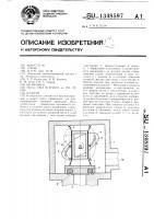 Патент 1348597 Клапан