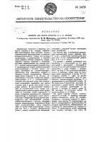 Патент 24716 Машина для мытья стаканов и т.п. посуды