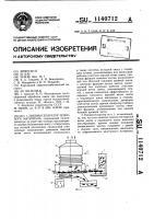Патент 1140712 Пневмосепаратор зернового материала