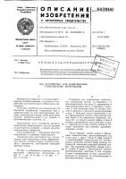 Патент 803900 Устройство для измельчения стебель-чатых материалов