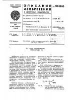 Патент 944665 Способ обесшламливания калийсодержащих руд