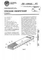 Патент 1299525 Статорный пакет для длинностаторного линейного электродвигателя и способ его изготовления
