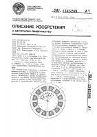Патент 1345289 Асинхронная электрическая машина