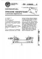 Патент 1186445 Устройство для базирования изделий