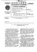 Патент 744047 Способ упрочнения пружин из углеродистых и легированных сталей