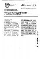 Патент 1040218 Замковая опора