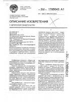 Патент 1765043 Упорный узел поглощающего аппарата